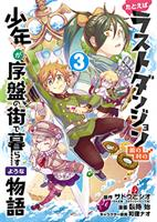 Suppose a Kid from the Last Dungeon Boonies Moved to a Starter Town, Volume 3 (Manga) US