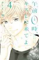 Kiss Me at the Stroke of Midnight 4 (Manga) US