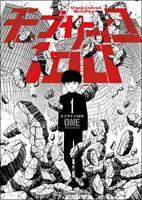 Mob Psycho 100 Volume 1 (Manga) US