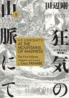 H.P. Lovecraft's At the Mountains of Madness Volume 1 (Manga) US
