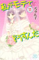 Kiss Him, Not Me 12 (Manga) US