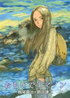 Emanon Volume 1: Memories of Emanon (Manga) US