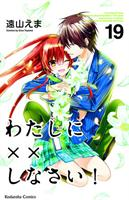 Missions of Love 19 (Manga) US