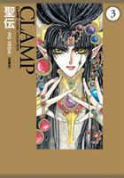 RG Veda Book 3 (Manga) US
