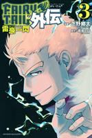 Fairy Tail: Lightning Gods (Manga) US