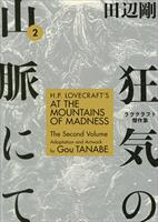 H.P. Lovecraft's At the Mountains of Madness Volume 2 (Manga) US