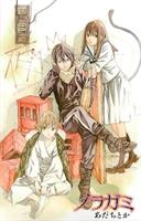 Noragami: Stray God 19 (Manga) US
